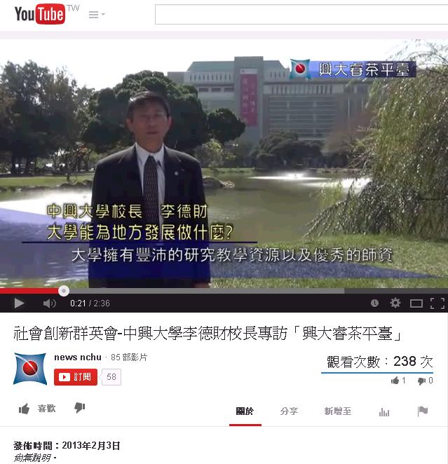 社會創新群英會-中興大學李德財校長專訪興大睿茶平臺