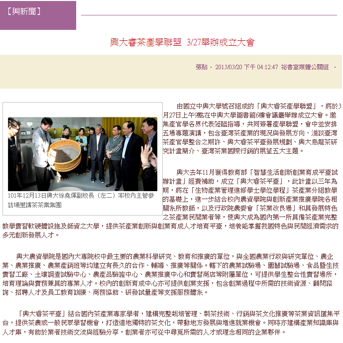 興大睿茶產學聯盟 3/27舉辦成立大會